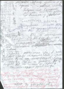 Сканований документ-2