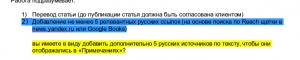 руска клієнта