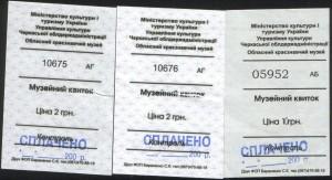 квитки черкаський музей